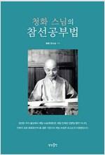 [발췌낭독본] 청화 스님의 참선공부법