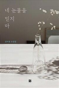 네 눈물을 믿지 마 : 김이정 소설집
