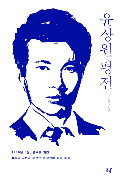 윤상원 평전 : 1980년 5월, 광주를 지킨 최후의 시민군 대변인 윤상원의 삶과 죽음