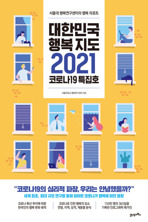 대한민국 행복지도 2021 코로나19 특집호