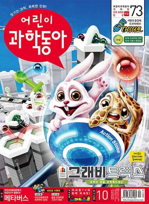 어린이 과학동아 Vol.10 : 2021.05.15