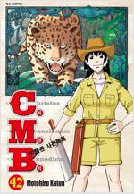 [고화질] C.M.B. 박물관 사건목록(씨엠비) 42