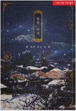 [세트] [GL] 별의 연가 (총4권/완결)