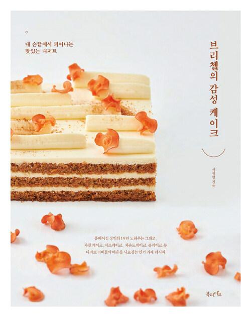 브리첼의 감성 케이크 : 내 손끝에서 피어나는 맛있는 디저트