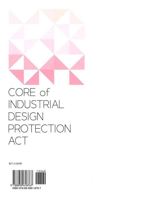 (코어) 디자인보호법 / 제18판