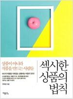 [발췌낭독본] 섹시한 상품의 법칙