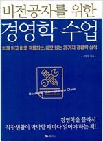 [발췌낭독본] 비전공자를 위한 경영학 수업