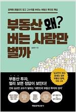 [발췌낭독본] 부동산 왜 버는 사람만 벌까