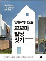 [발췌낭독본] 임대수익 나오는 꼬꼬마 빌딩 짓기