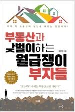 [발췌낭독본] 부동산과 맞벌이하는 월급쟁이 부자들