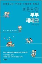 [발췌낭독본] 파란만장 부부 재테크
