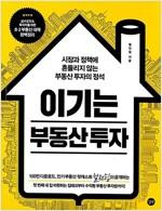 [발췌낭독본] 이기는 부동산 투자