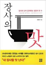 [발췌낭독본] 장사의 맛