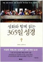 성화와 함께 읽는 365일 성경