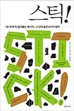 [발췌낭독본] Stick 스틱!