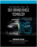 자율주행차량 기술 입문