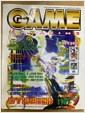 [중고] GAME MAGAZINE 월간 게임 매거진 1997년 9월호