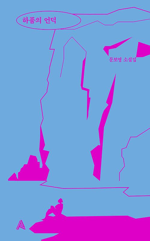 하품의 언덕