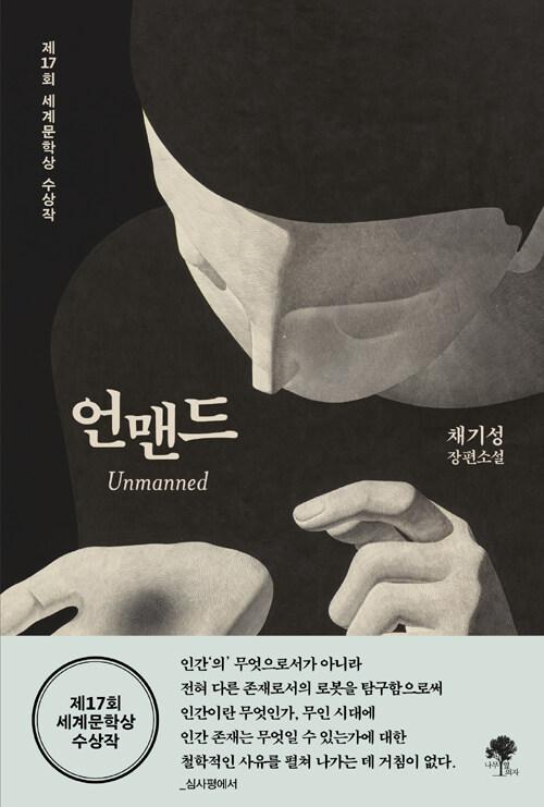 언맨드 : 채기성 장편소설