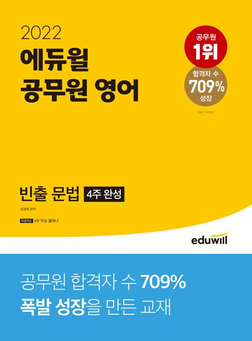 2022 에듀윌 공무원 영어 빈출 문법 (4주 완성)