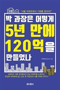 박 과장은 어떻게 5년 만에 120억을 만들었나