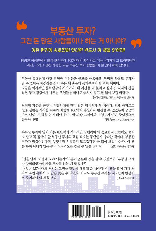 박 과장은 어떻게 5년 만에 120억을 만들었나 : 서울 아파트에서 기회를 찾아라!