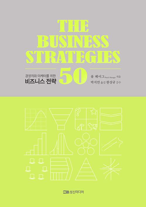 (경영자와 마케터를 위한) 비즈니스 전략 50