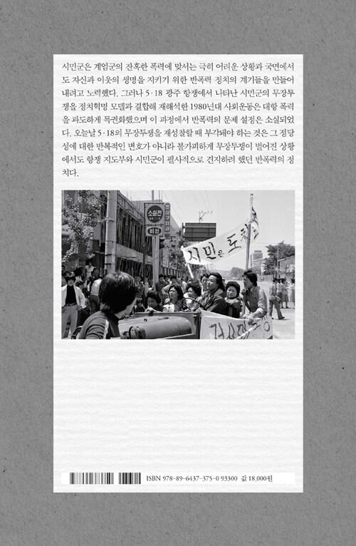 1980 대중 봉기의 민주주의 / [개정판]