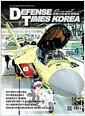 [중고] 디펜스 타임즈 코리아 2021년-4월호 (Defense Times korea) (신241-6)