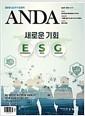 [중고] 안다 2021년-4월호 (Anda) (신241-6)