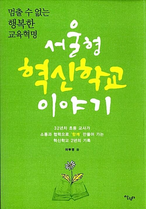 서울형 혁신학교 이야기