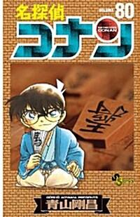 名探偵コナン 80 (コミック)