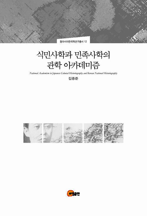 식민사학과 민족사학의 관학아카데미즘