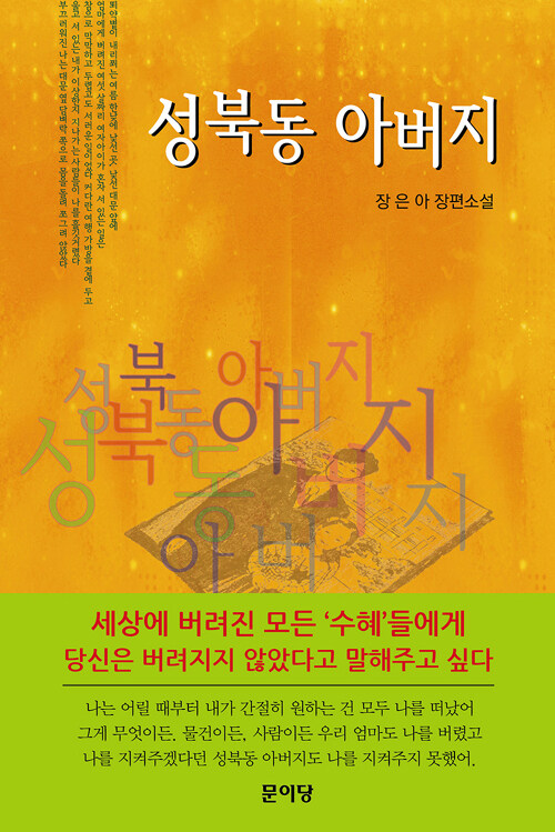 성북동 아버지 : 장은아 장편소설