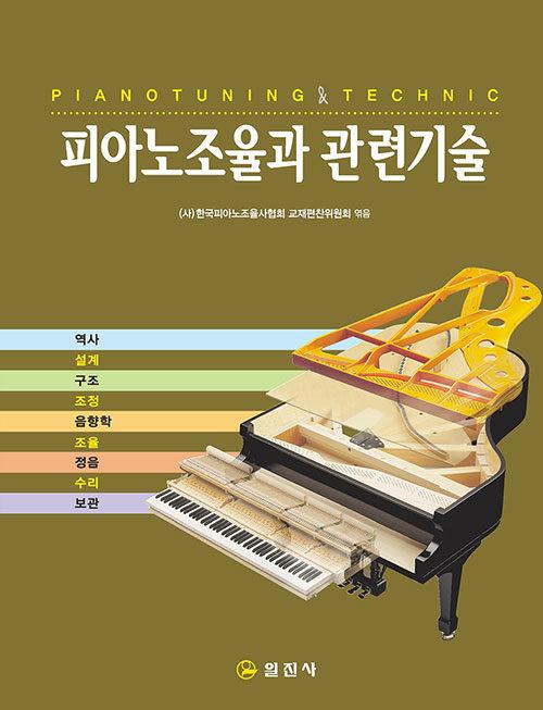 피아노조율과 관련기술