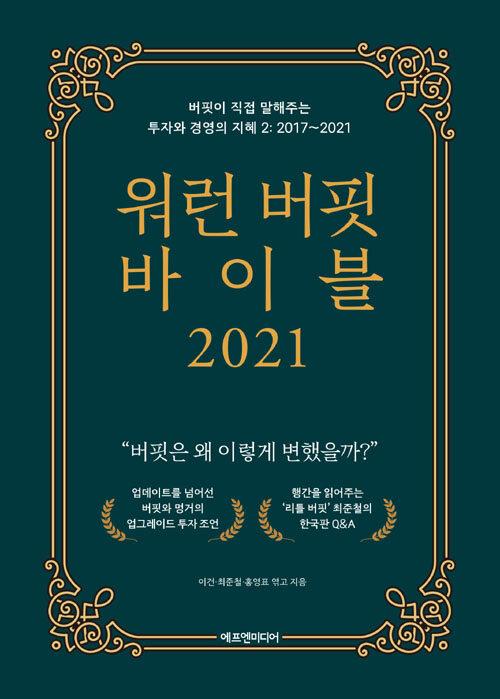 워런 버핏 바이블 2021. 2, 2017~2021년 : 버핏이 직접 말해주는 투자와 경영의 지혜