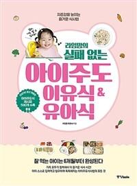라임맘의 실패 없는 아이주도이유식 & 유아식