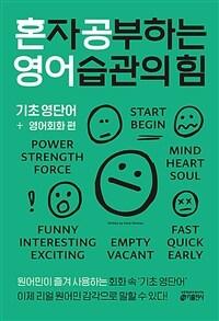 혼자 공부하는 영어 습관의 힘 : 기초 영단어 + 영어회화 편