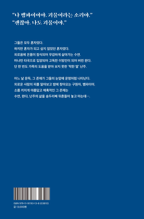 밤에 찾아오는 구원자 : 천선란 장편소설