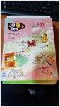 [중고] 주티 2012. 1+2, - 주님과의 티타임 주티