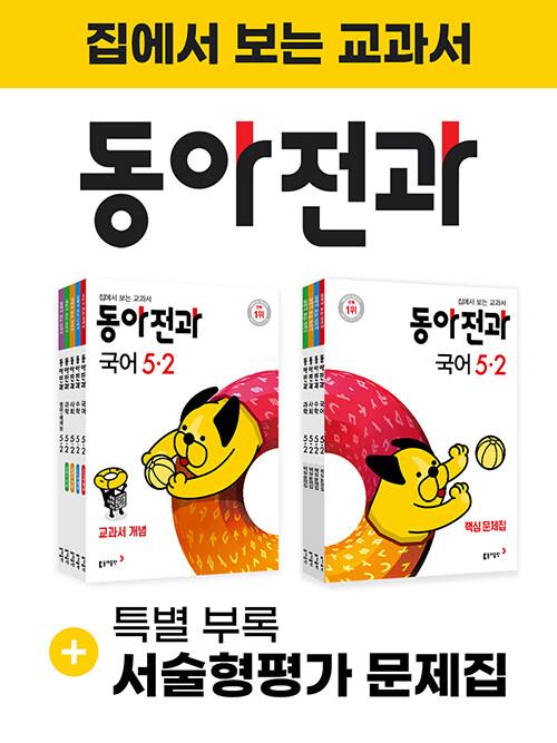 동아전과 5-2 - 전10권 (2021년)