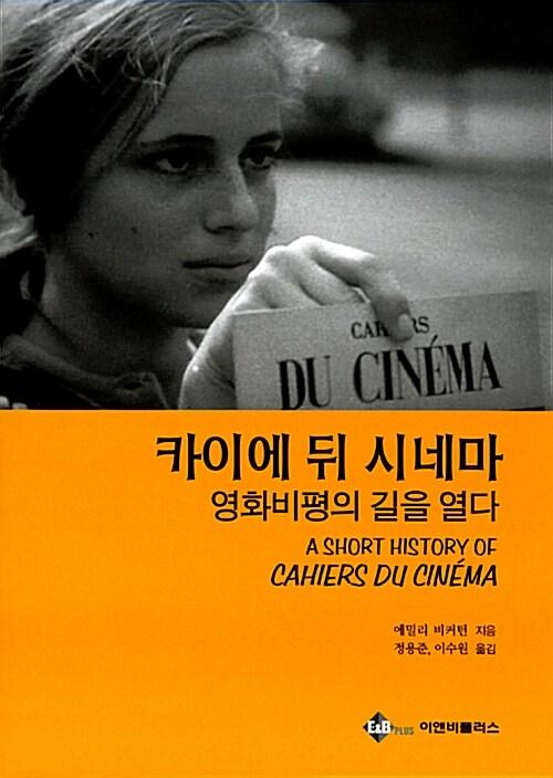 카이에 뒤 시네마 영화비평의 길을 열다