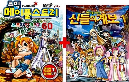코믹 메이플 스토리 오프라인 RPG 60 + 신들의 계보 1 - 전2권