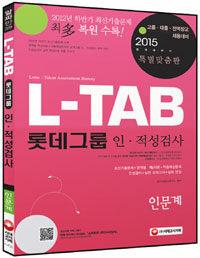 (L-TAB) 롯데그룹 인ㆍ적성검사 : 인문계