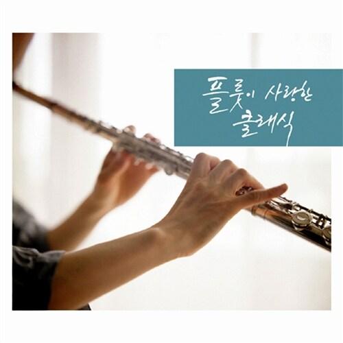 플룻이 사랑한 클래식 [3CD For 1]