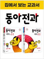 동아 전과 2-2 - 전7권 (2021년)