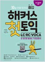 해커스 첫토익 LC + RC + VOCA