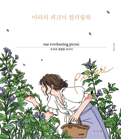아리의 피크닉 컬러링북