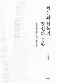 치유와 회복의 정신과 문학 : 토지, 전북문학 그리고 전주정신