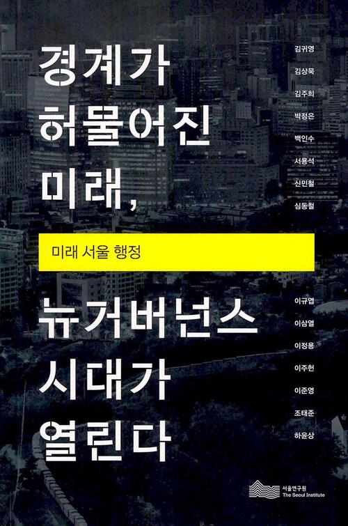 경계가 허물어진 미래, 뉴거버넌스 시대가 열린다 : 미래 서울 행정